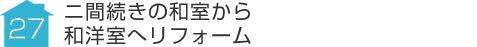 事例27:ニ間続きの和室から和洋室へリフォーム